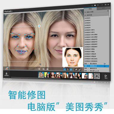 """ArcSoft Portrait Plus 3智能人脸修图中文汉化版,电脑版""""美图秀秀"""""""