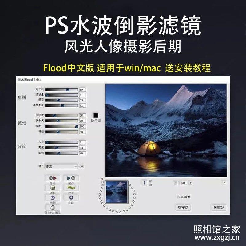 ps水纹倒影Flood插件汉化版