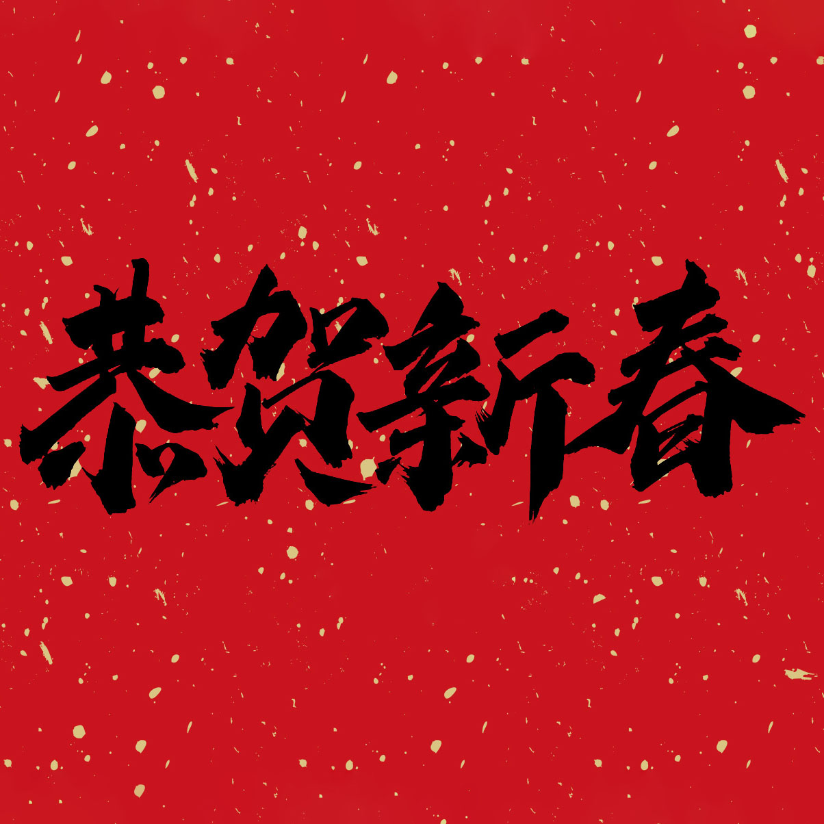 2021新年祝福语人工毛笔字字体素材