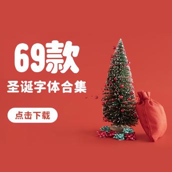 69款圣诞节商用字体免费下载