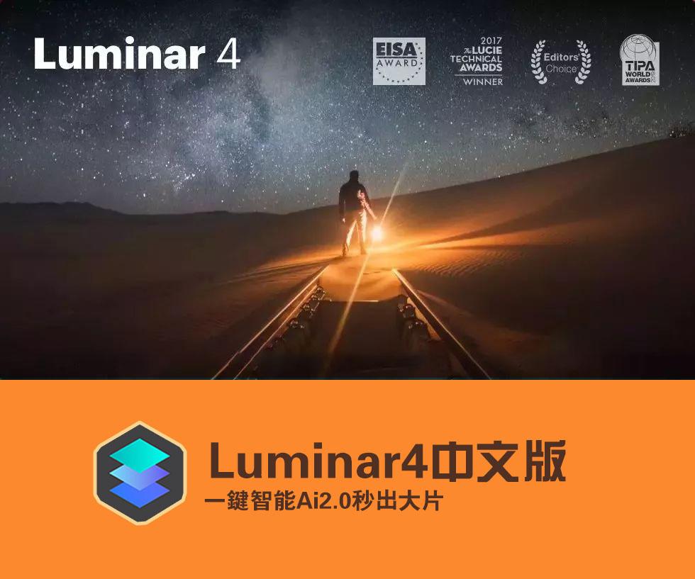 Luminar 4商业级软件智能修图软件 中文版 可独立安装也可安装到PS/LR